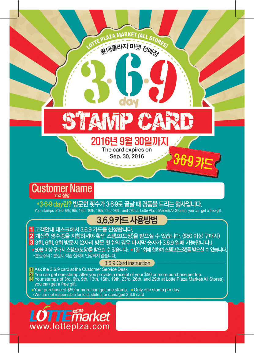 3.6.9 stamp card info.