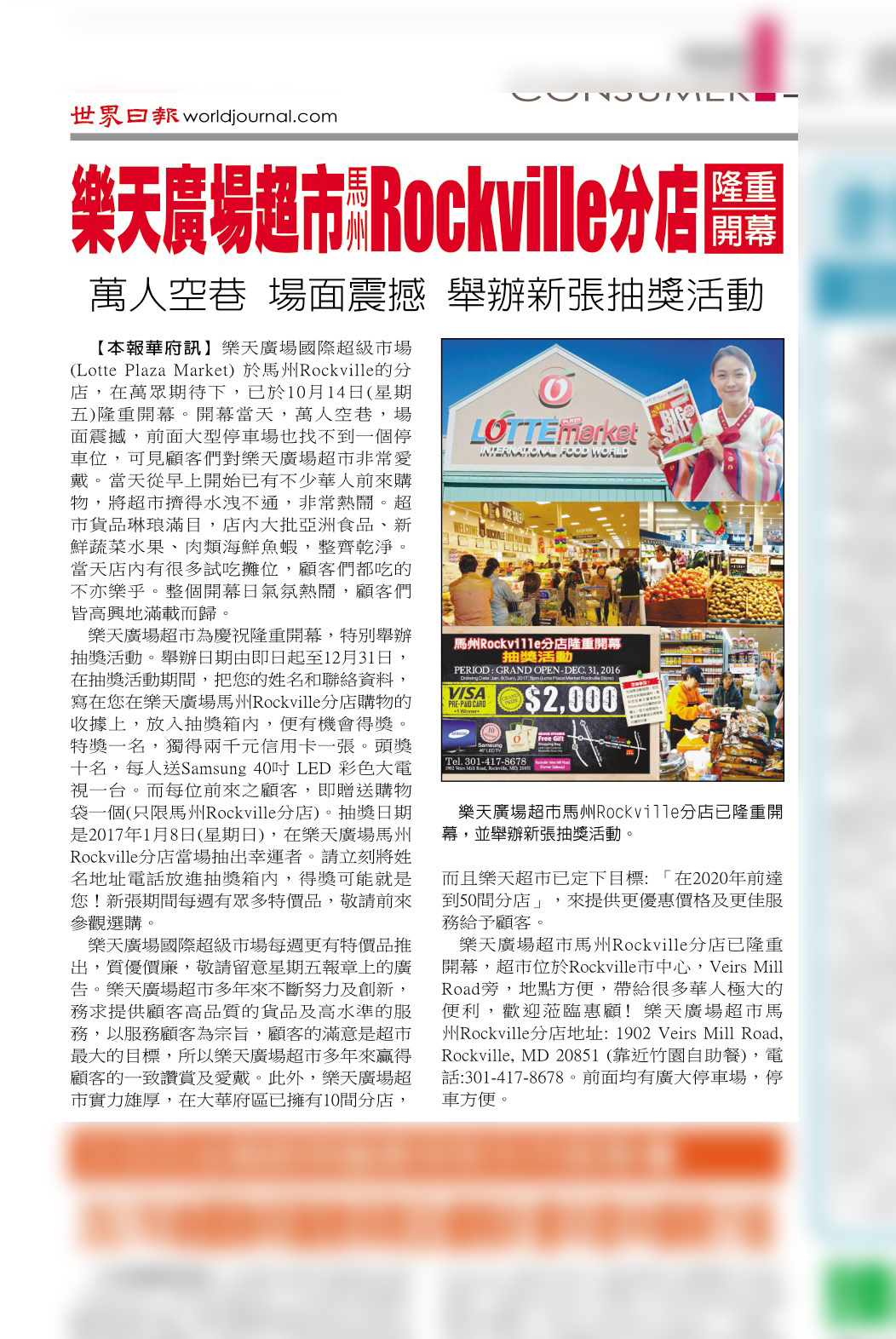 lotte-plaza-market_-article-for-rockville-grand-opening_102416a