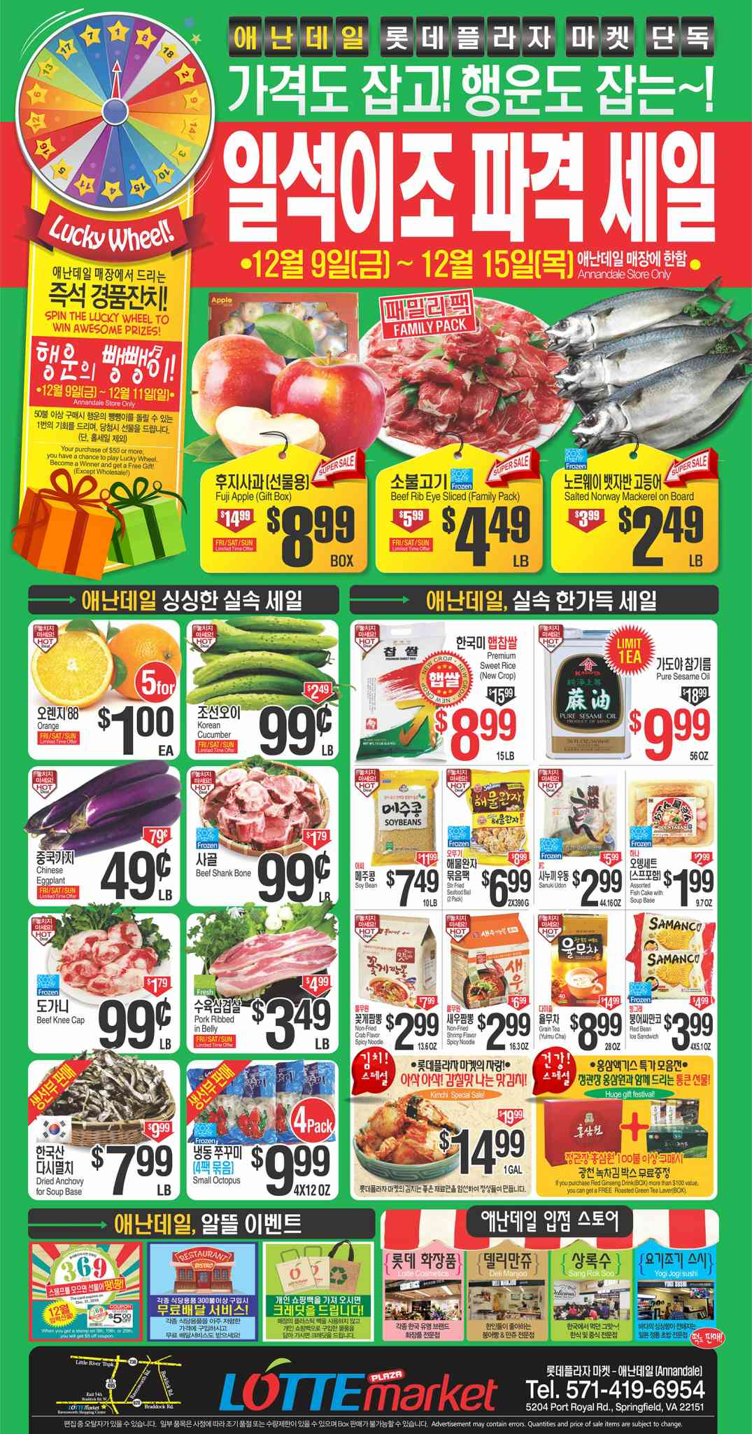Annandale Special Price Sale