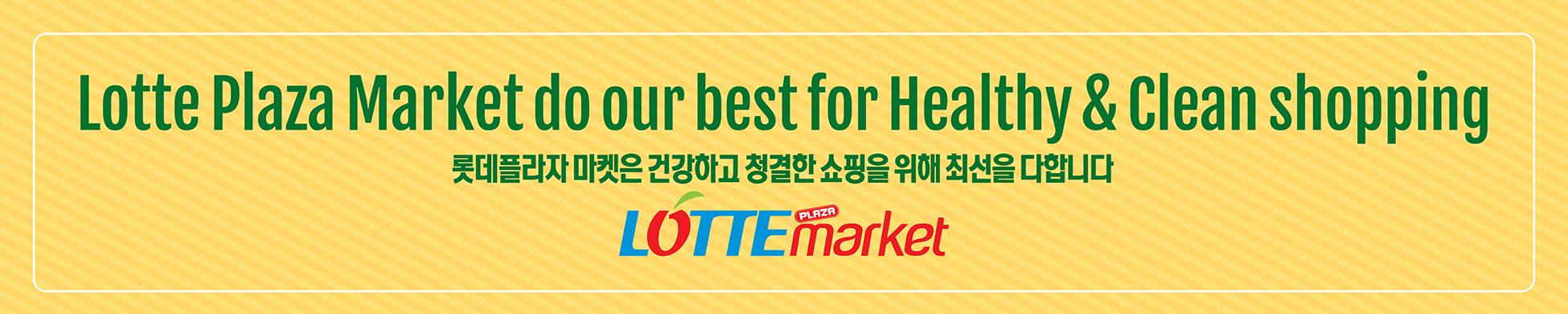 Lotte Plaza Korean Supermarkets In Md Va Lotte plaza market aspires to be the joy giving international food market since 1976. lotte plaza korean supermarkets in md